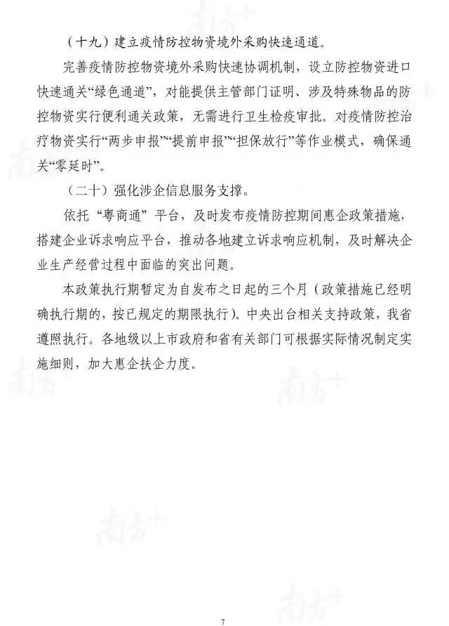 寰俊鍥剧墖_20200206172719.jpg