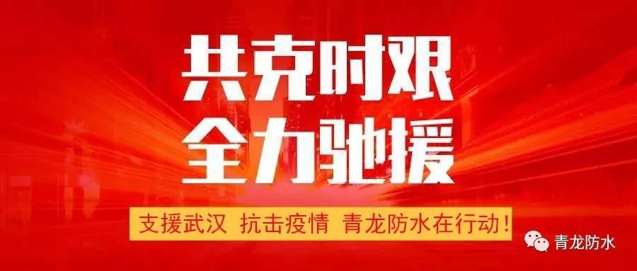 寰俊鍥剧墖_20200213110406.jpg