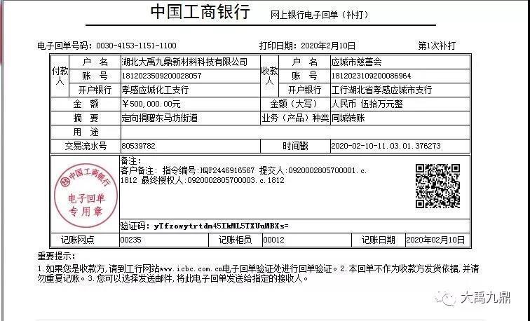 寰俊鍥剧墖_20200214152949.jpg