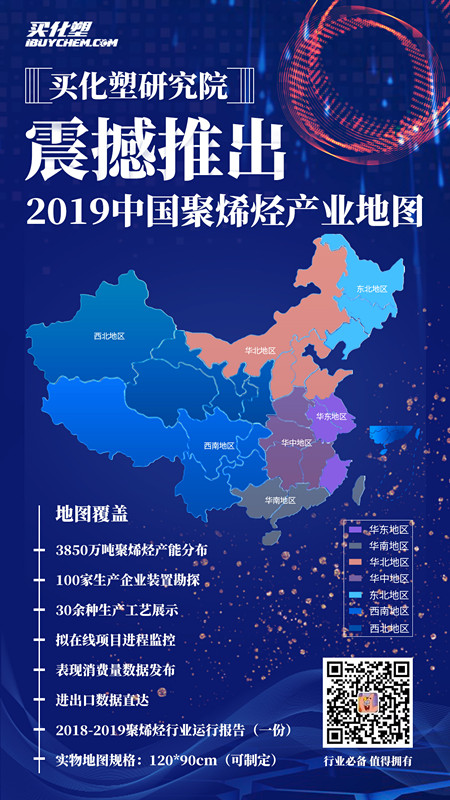 聚烯烃地图海报_副本.jpg