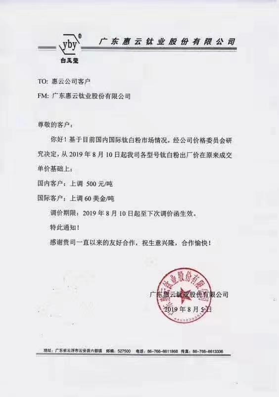 广东惠云钛业股份有限个公司.jpg