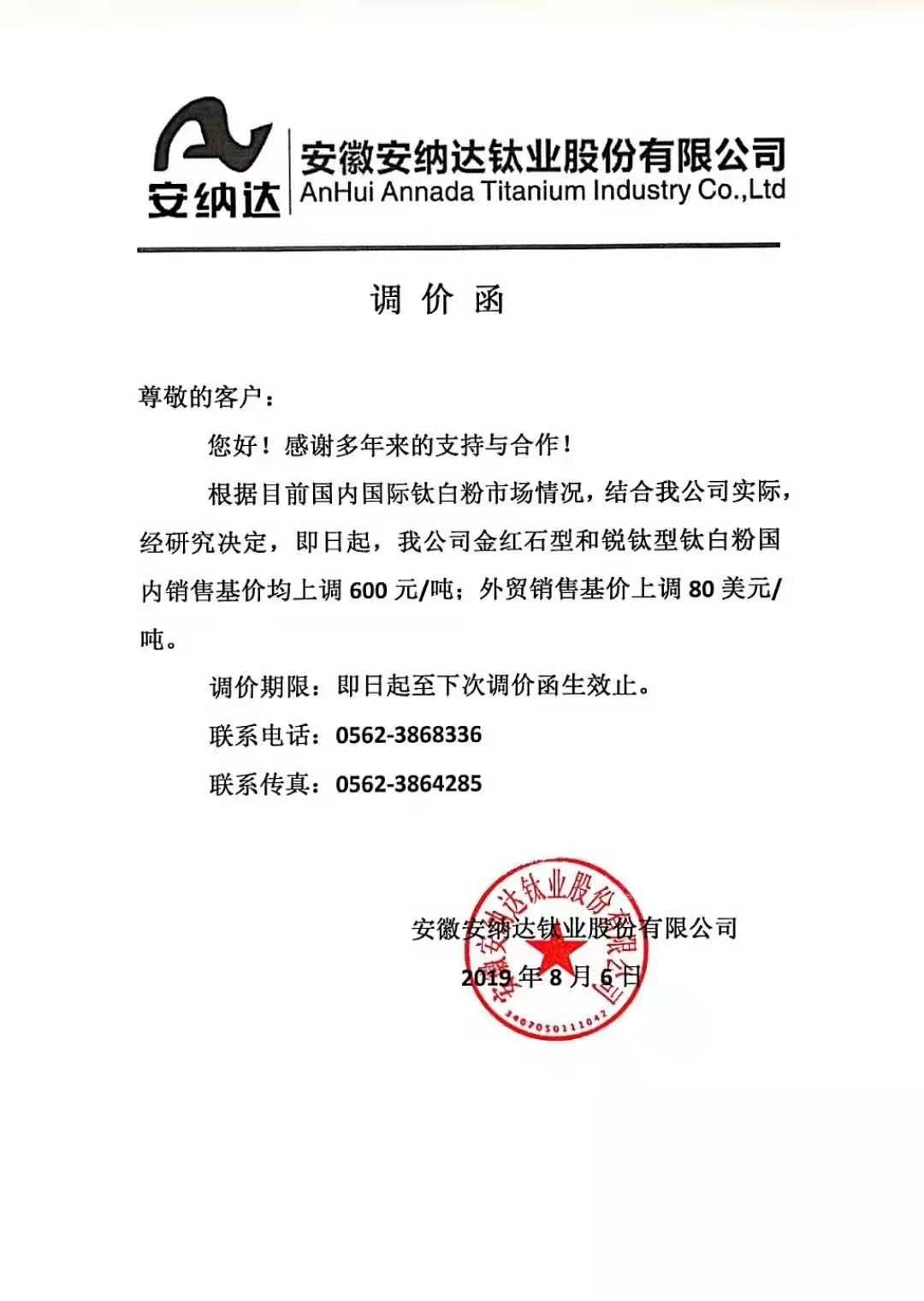 安徽安纳达钛业股份有限公司.jpg