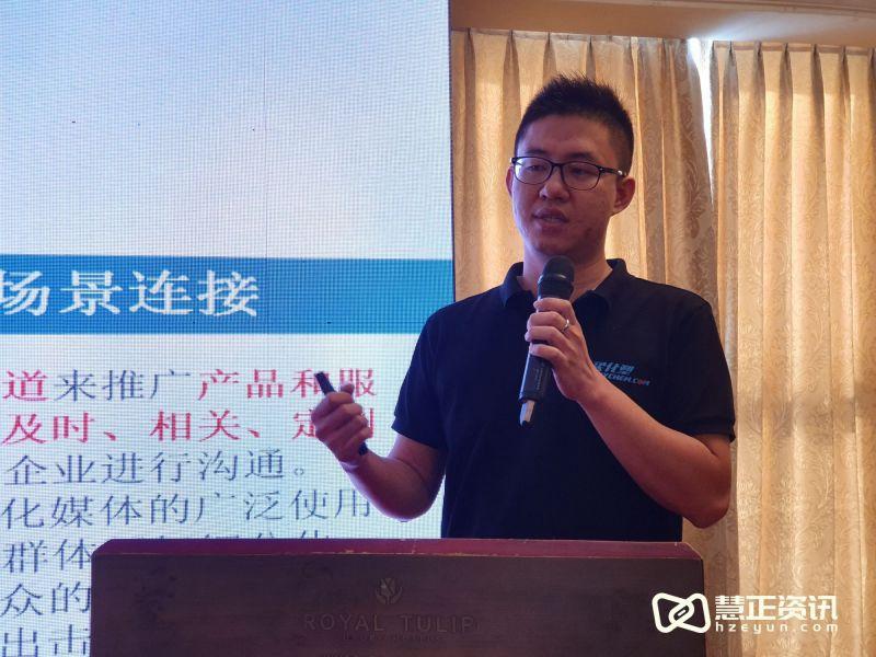 14 买化塑信息服务公司营销总监杨博文.jpg